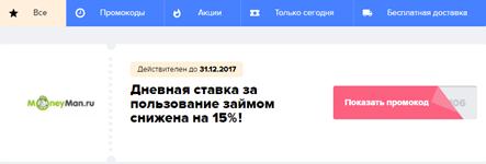 промокоды мфо 2020 малоизвестные займы онлайн