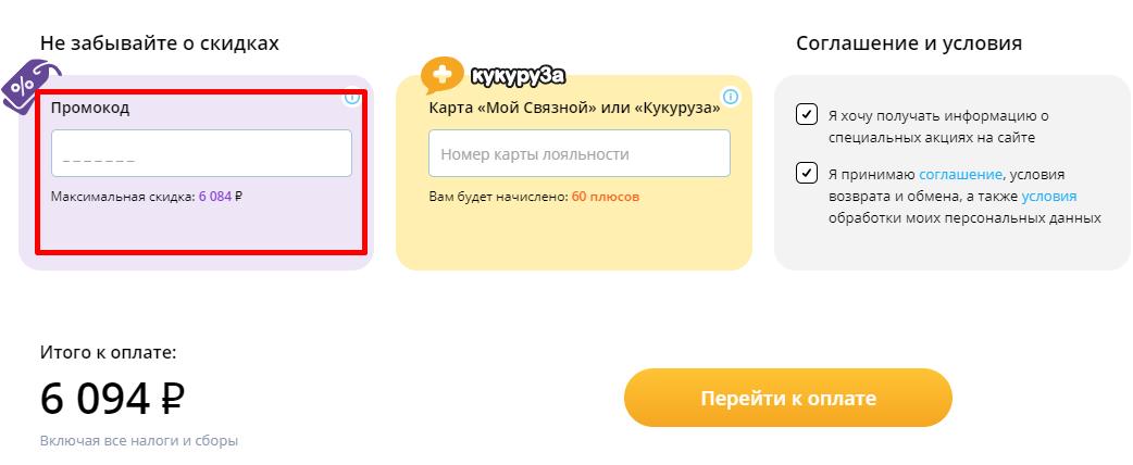 промокоды на вилдберис декабрь 2020 как оформить кредит через интернет в сбербанке